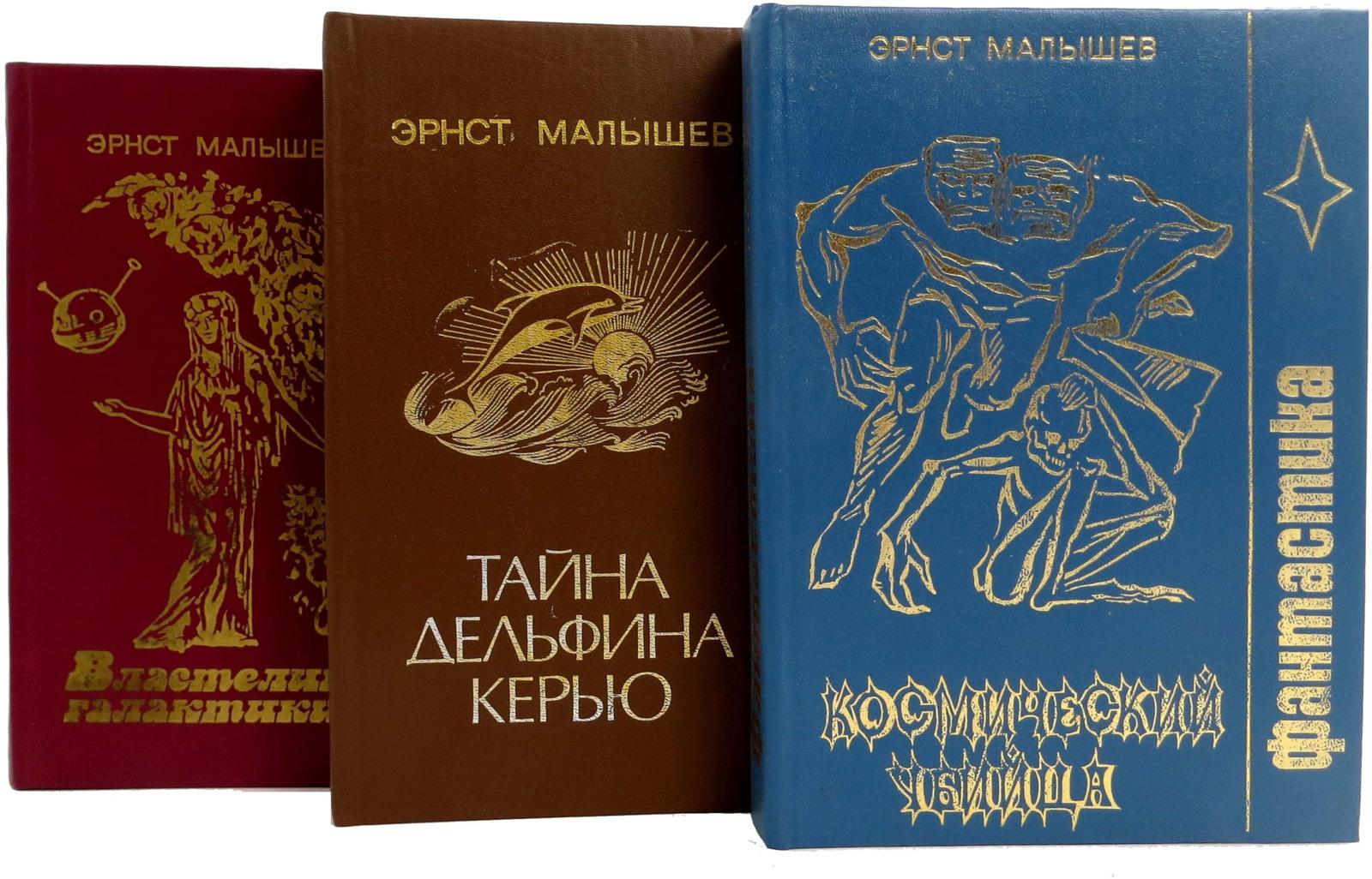 Малышев Э. Эрнст Малышев. Фантастика (комплект из 3 книг)