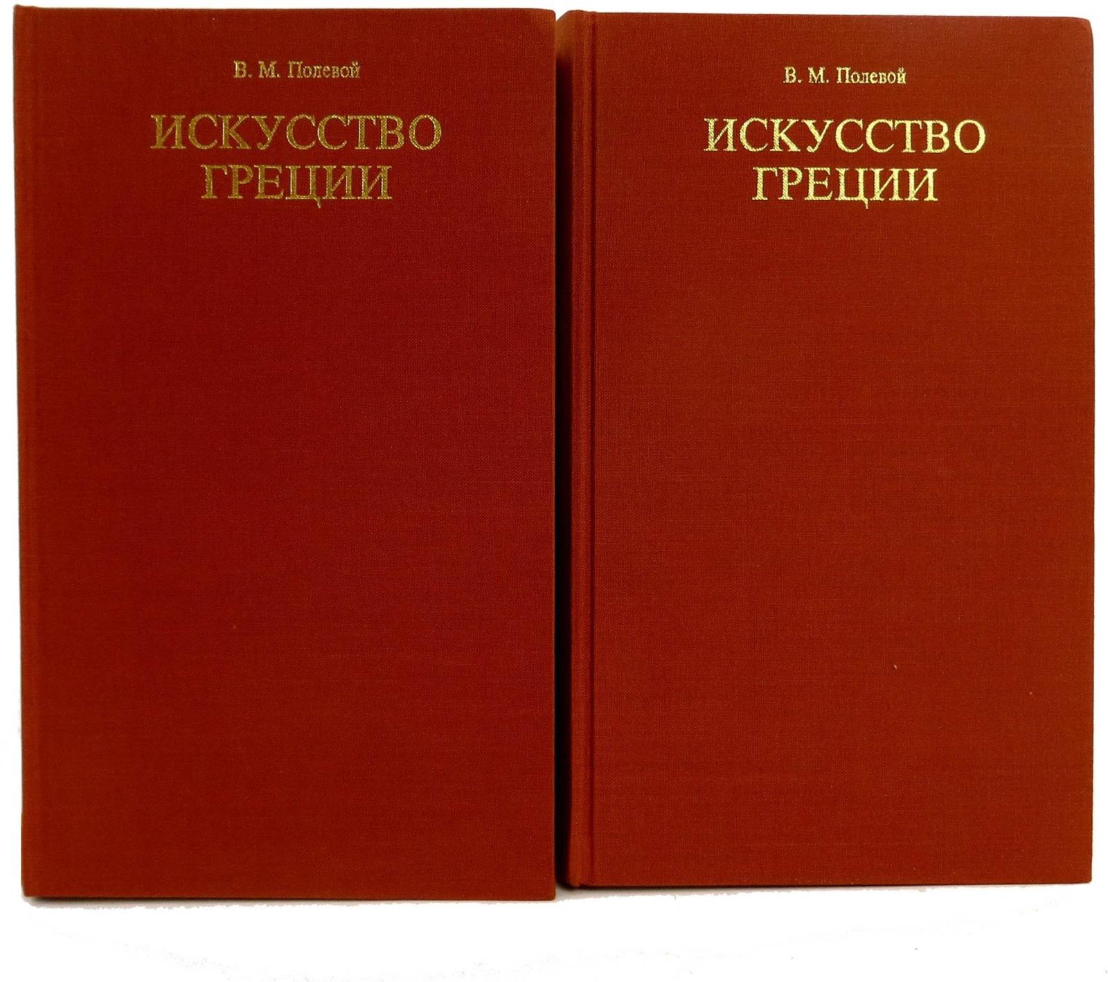 Полевой В. Искусство Греции (комплект из 2 книг) исход комплект из 2 книг