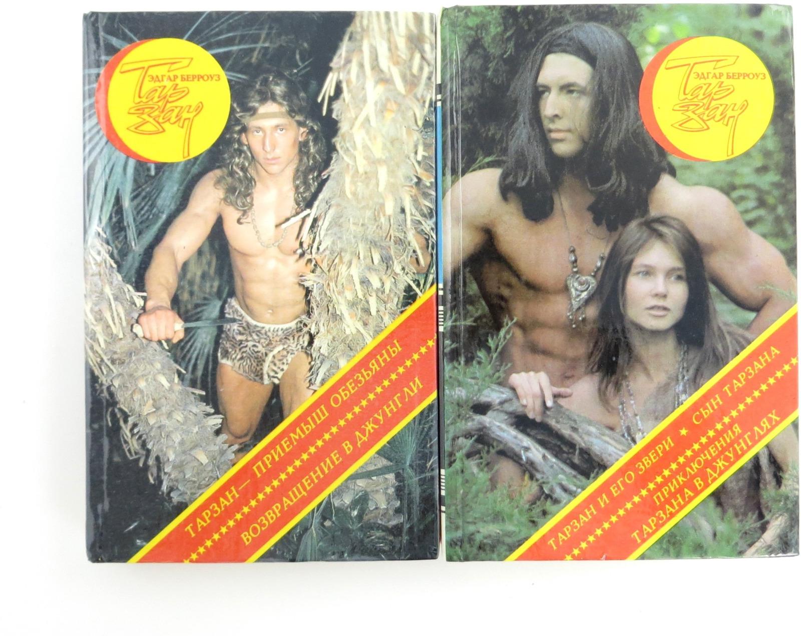 Берроуз Э. Тарзан (комплект из 2 книг) цены онлайн