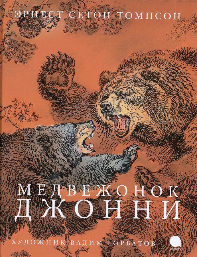 Сетон-Томпсон Э. Медвежонок Джонни