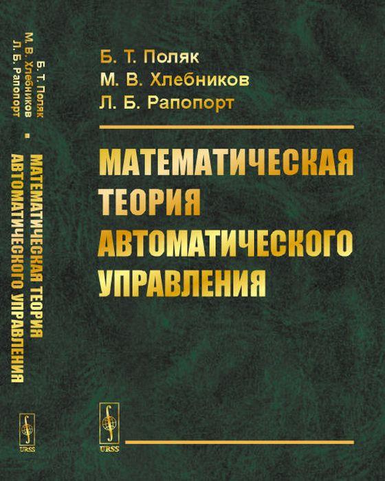 Поляк Б.Т., Хлебников М.В., Рапопорт Л.Б. Математическая теория автоматического управления