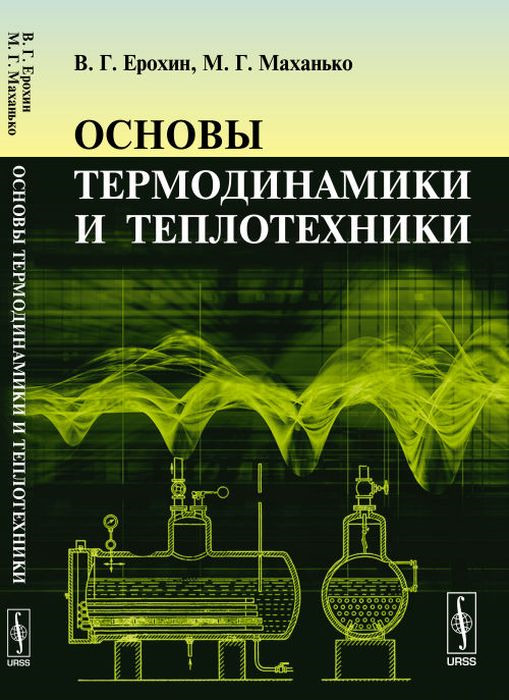 Ерохин В.Г., Маханько М.Г. Основы термодинамики и теплотехники
