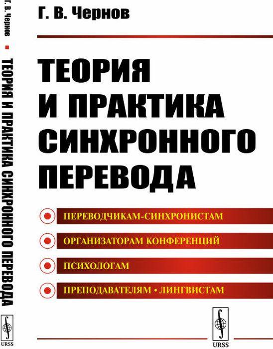Чернов Г.В. Теория и практика синхронного перевода
