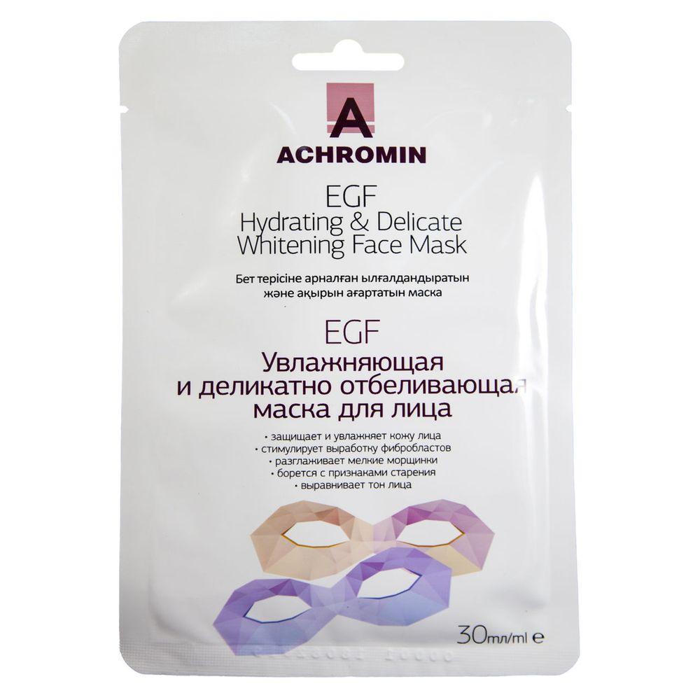 Маска Achromin деликатно отбеливающая и увлажняющая для лица EGF, 30 мл маска для лица увлажняющая lady henna маска для лица увлажняющая
