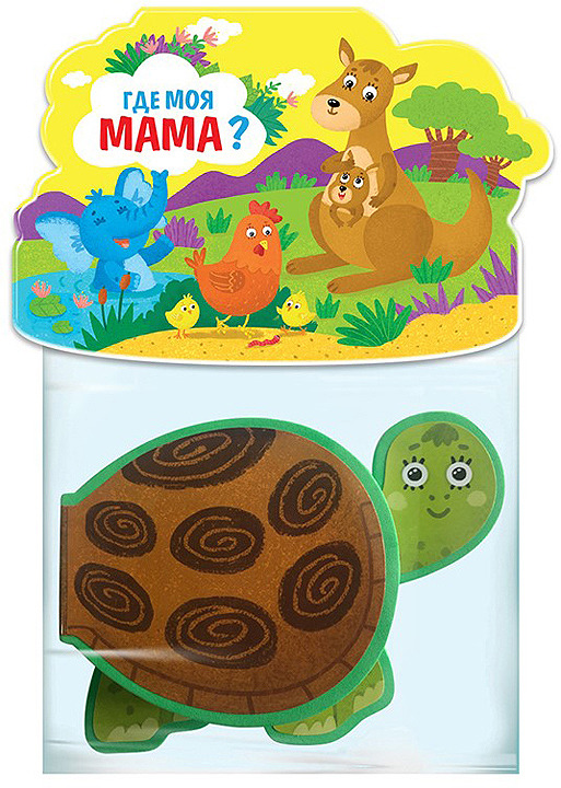 Книга-пазл Malamalama Где моя мама?, ББ29424 malamalama развивающая игра malamalama весёлые шнурочки собачка морячок
