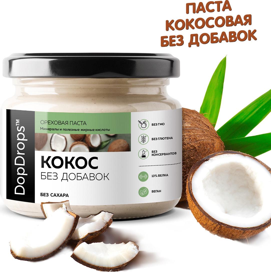 Фитнес питание DopDrops Паста Кокос, 250 г паста dopdrops арахис морская соль стевия 265 г