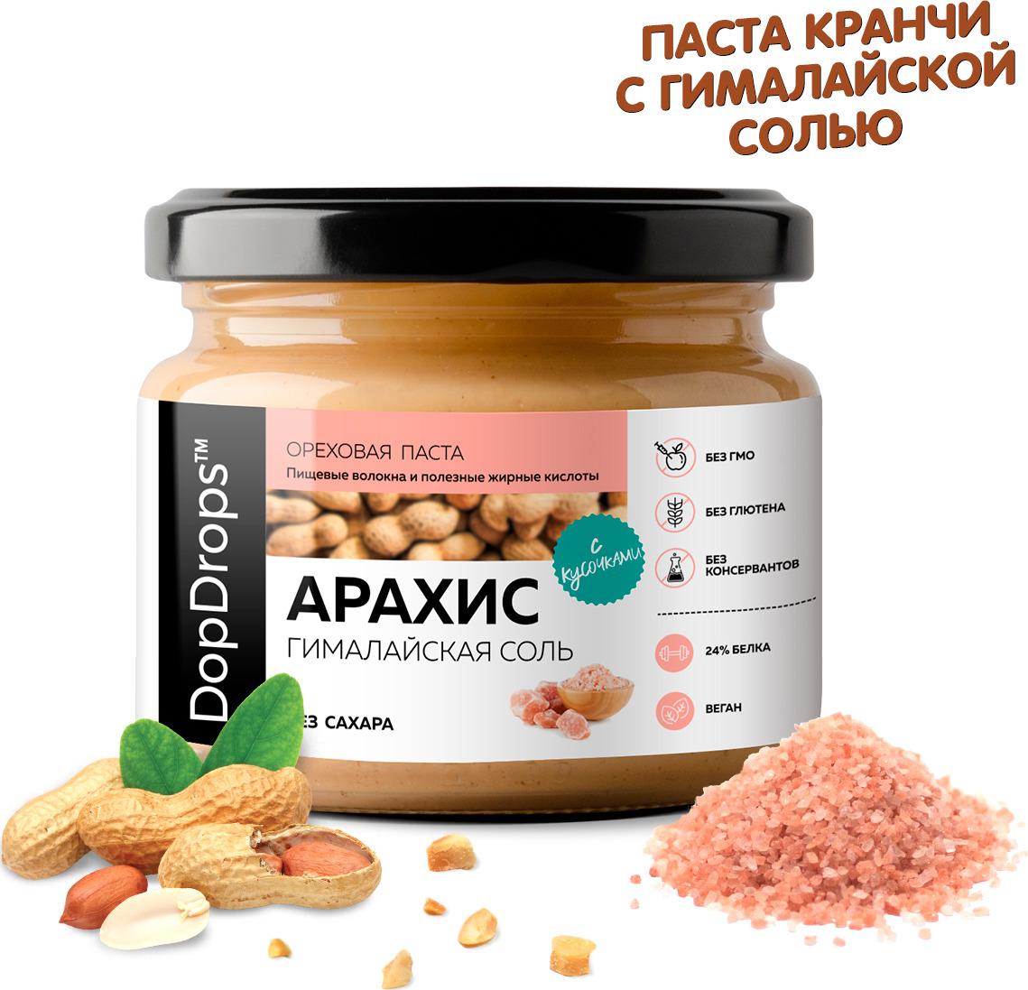 Фитнес питание DopDrops Паста Арахис Кранчи Гималайская соль, 250 г паста dopdrops арахис морская соль стевия 265 г