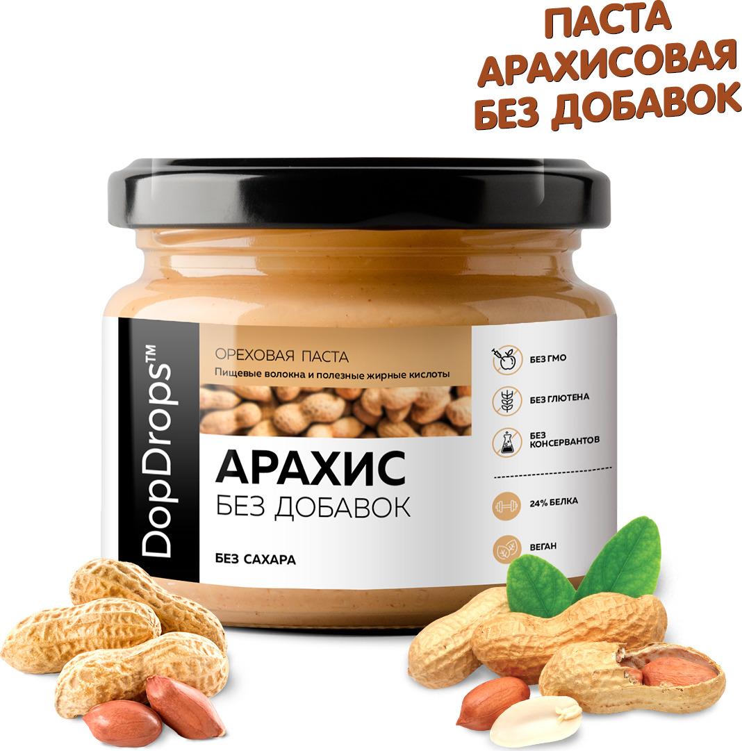 Фитнес питание DopDrops Паста Арахис, 250 г паста dopdrops арахис морская соль стевия 265 г