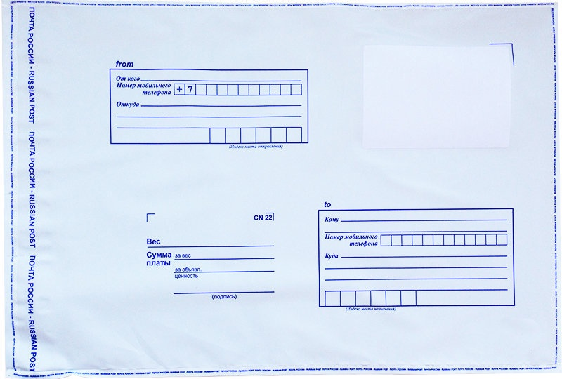 Почтовый пакет Почта России 600*675 мм 100 шт телефон емс почта россии