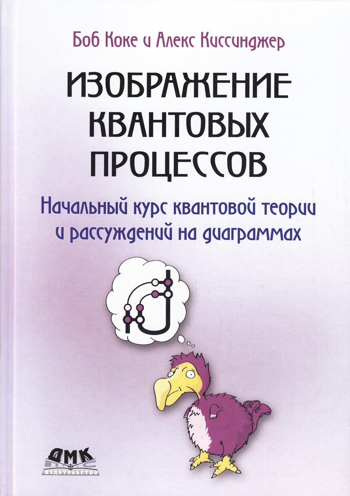 Коке Б., Киссинджер А. Изображение квантовых процессов