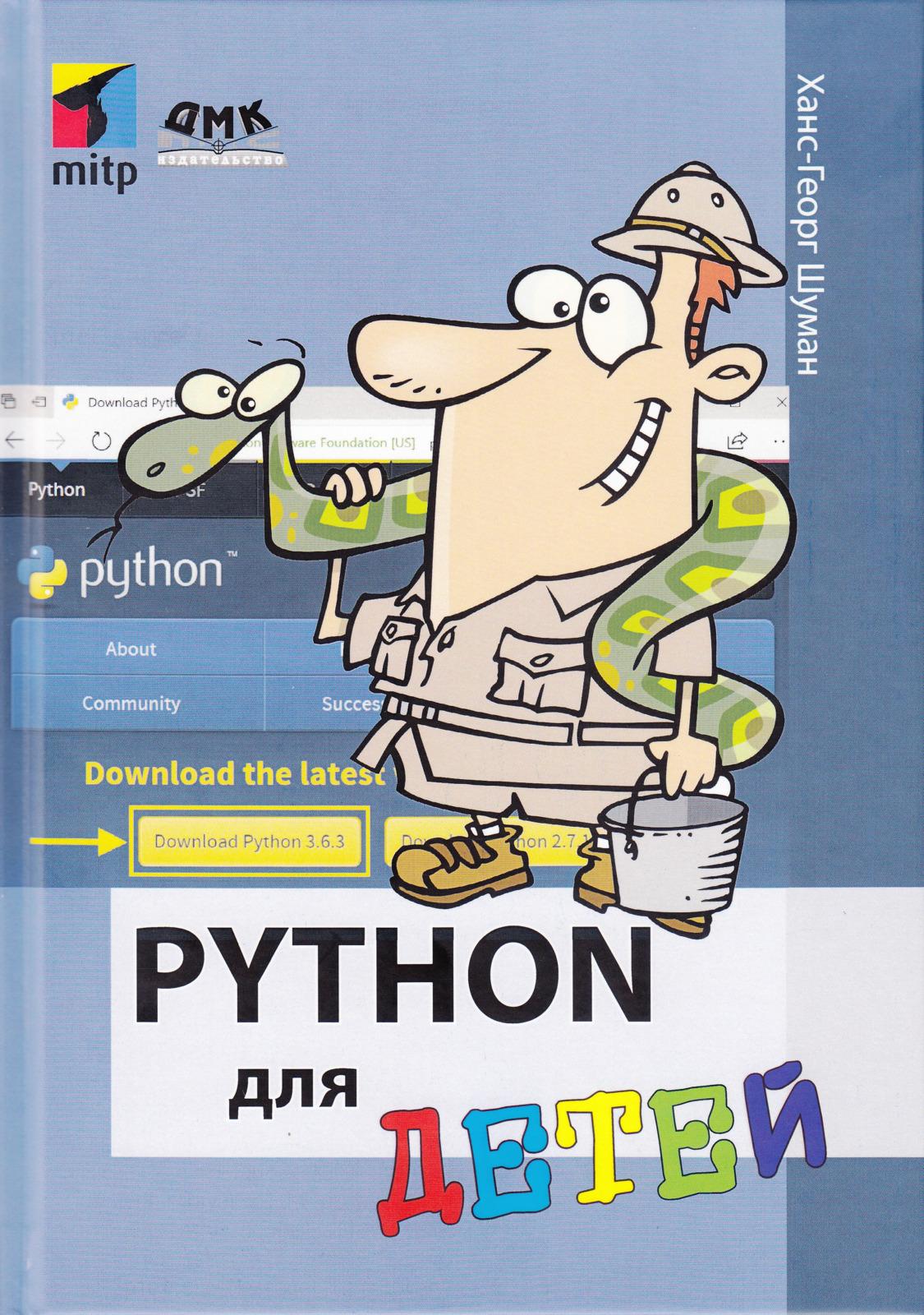 Шуман Х. Python для детей