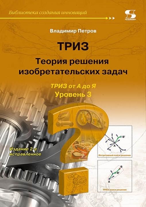 Петров В. Теория решения изобретательских задач. Уровень 3
