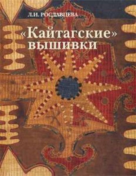 Рославцева Л.И. Кайтагские вышивки в собрании Государственного музея Востока. Каталог коллекции