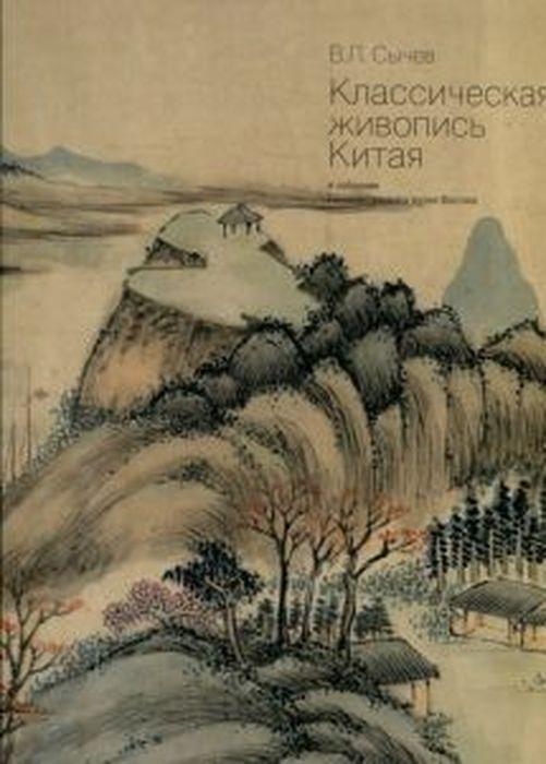 Сычев В.Л. Классическая живопись Китая в собрании Государственного музея Востока. Каталог коллекции
