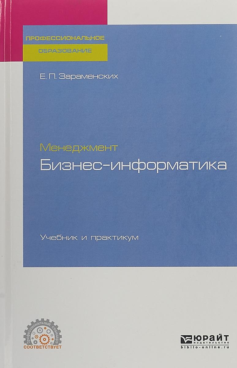 Менеджмент. Бизнес-информатика. Учебник | Зараменских Евгений Петрович