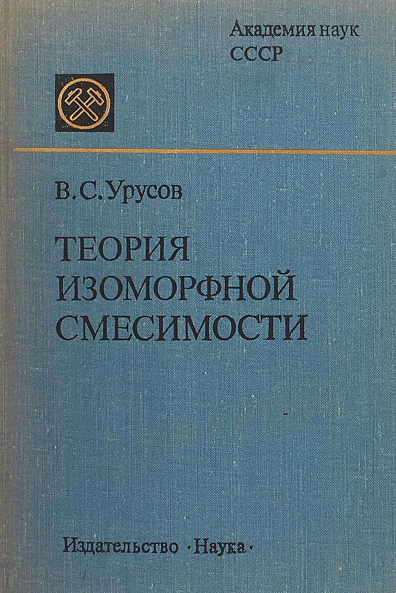 В. С. Урусов Теория изоморфной смесимости федулов ю элементы теории полезности парадигма ограниченного замещения и некомпенсируемости