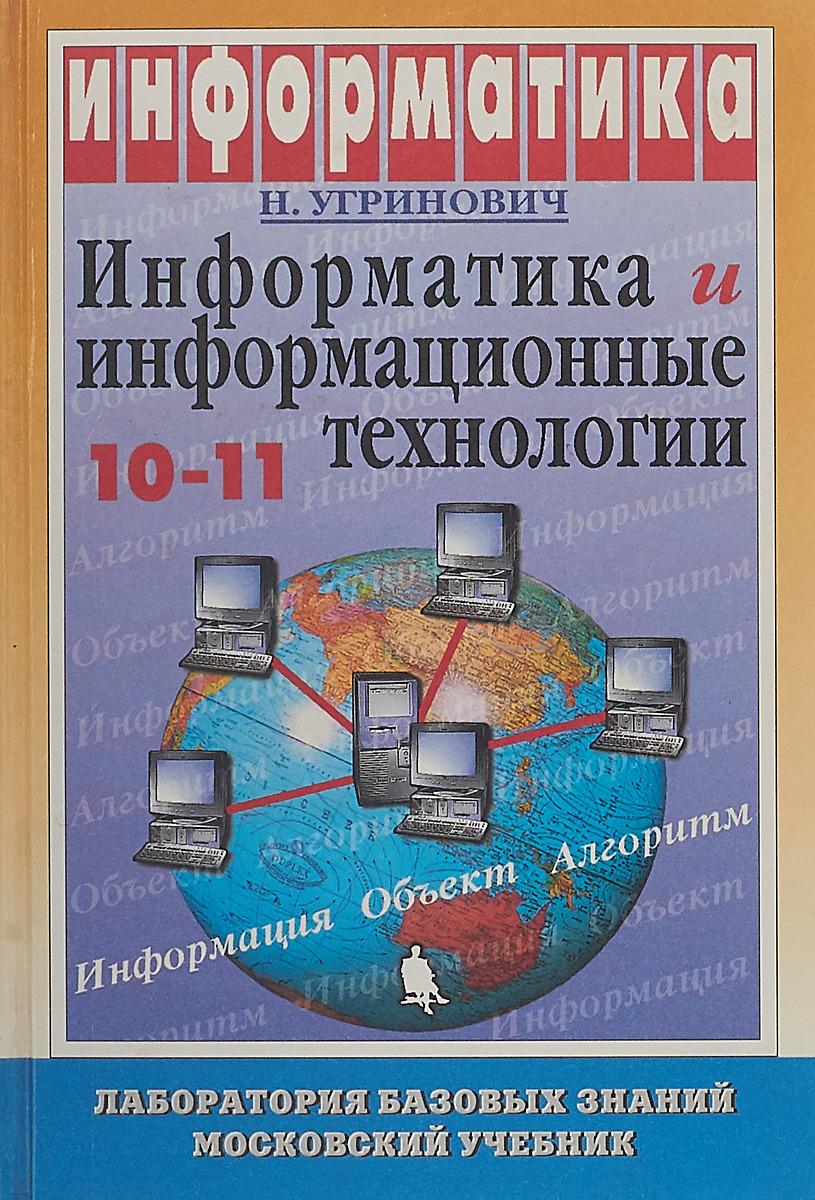 Н. Угринович Информатика и информационные технологии