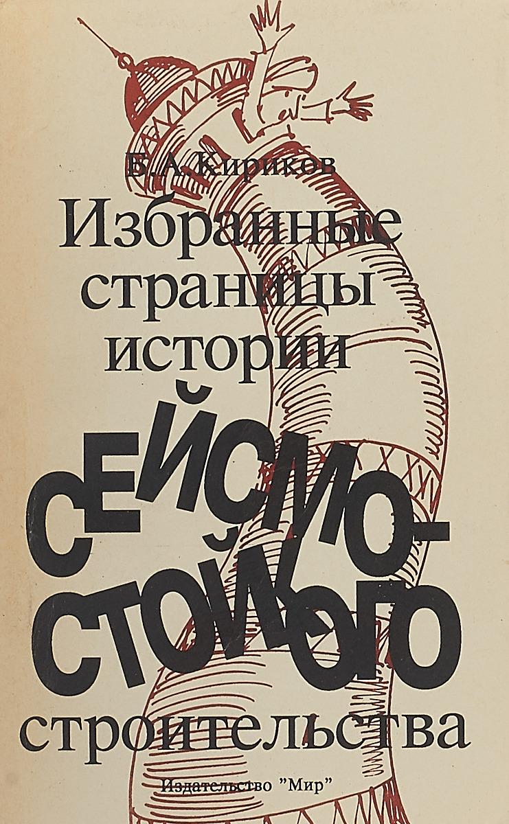 Б. А. Кириков Избранные страницы истории сейсмостойкого строительства истории из детства моей дочки блокнот для самых интересных случаев 192 страницы
