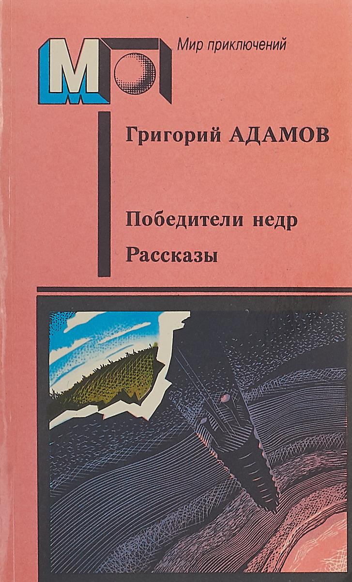 Г. Адамов Победители недр. Рассказы