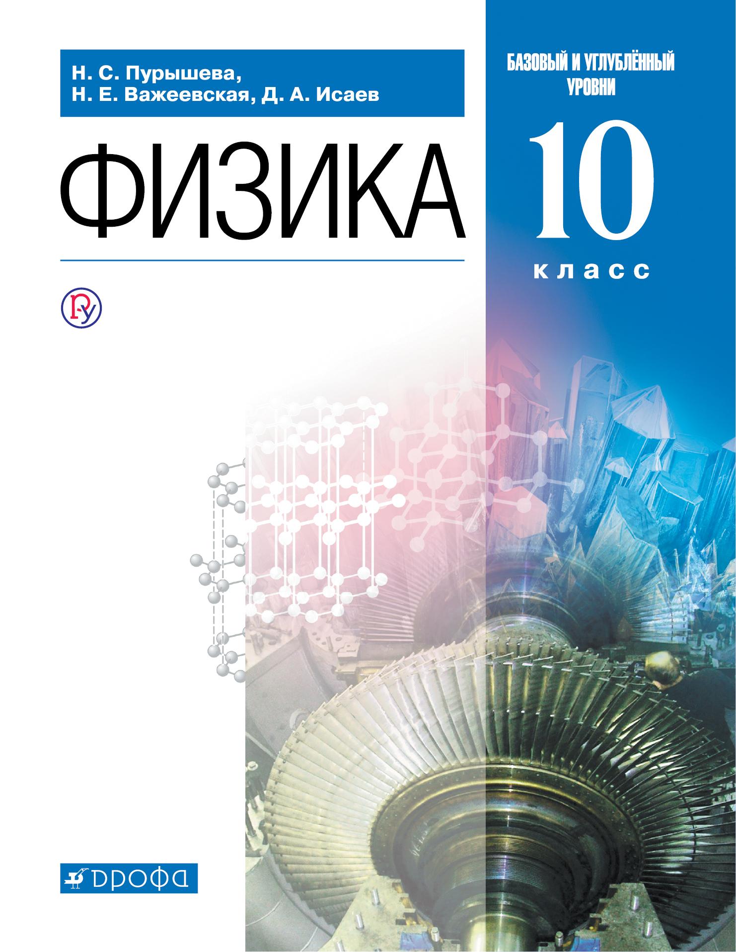 Физика. 10 класс. Базовый и углубленный уровни. Учебник, Н. С. Пурышева, Н. Е. Важеевская, Д. А. Исаев