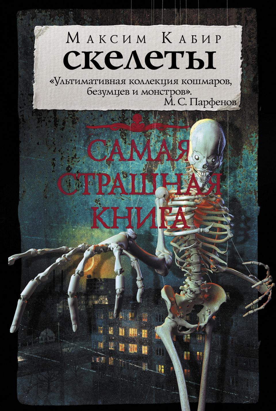 Максим Кабир Скелеты