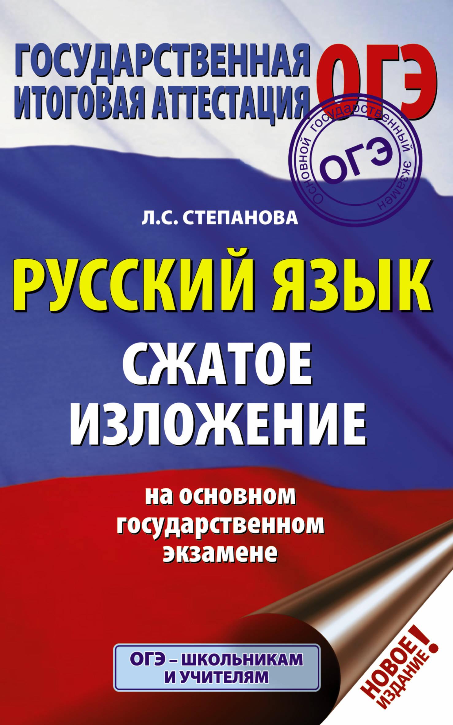 Л. С. Степанова ОГЭ. Русский язык. Сжатое изложение на основном государственном экзамене