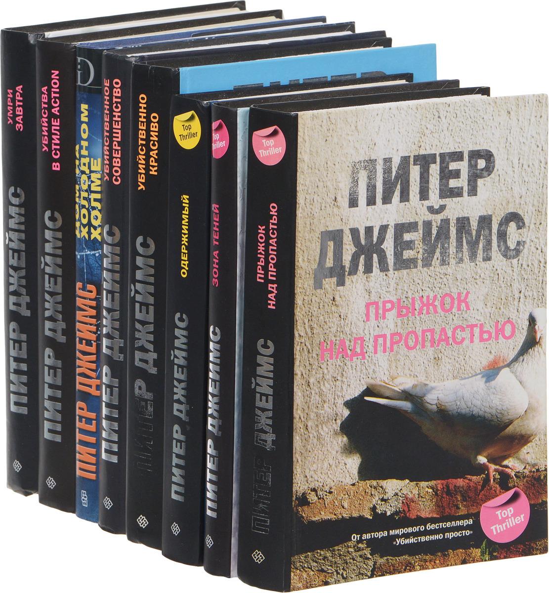 Питер Джеймс Питер Джеймс (комплект из 8 книг)