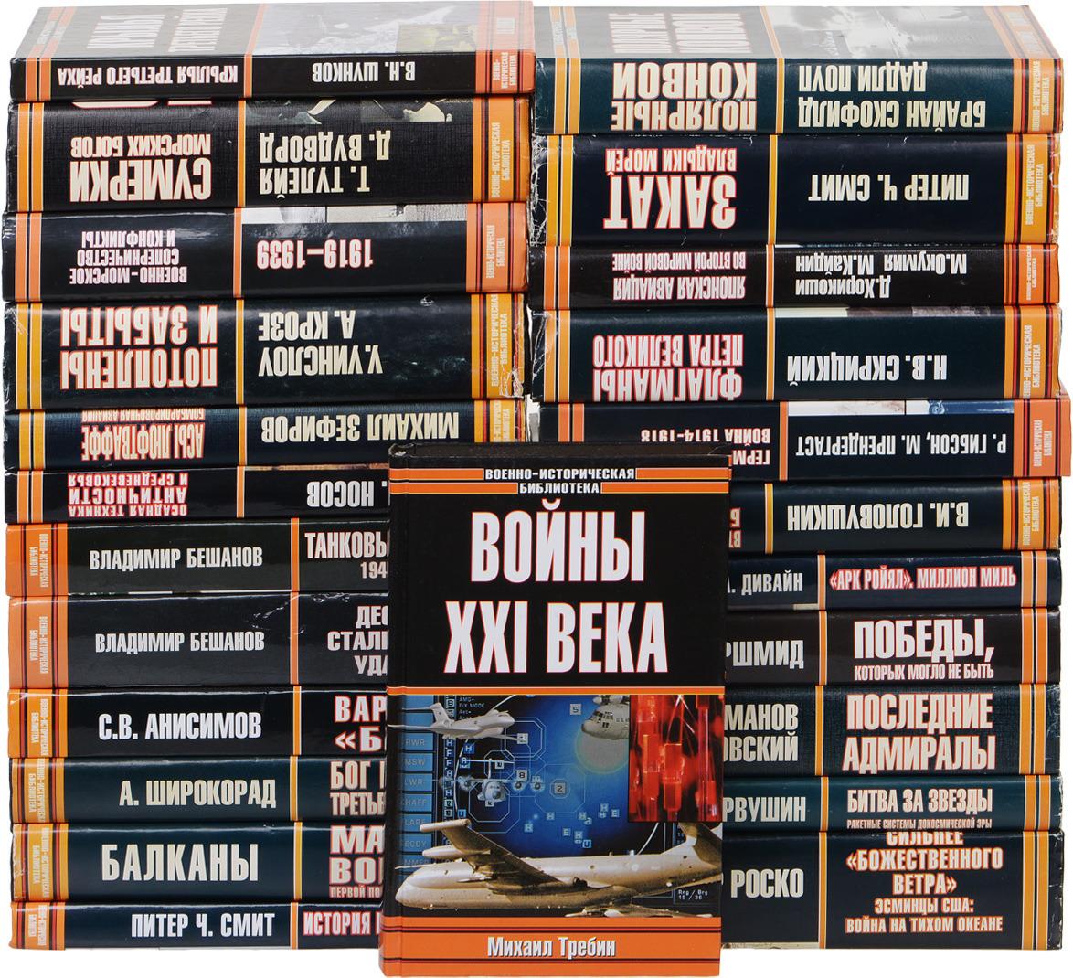 Серия Военно-историческая библиотека (комплект из 24 книг) историческая библиотека альманаха русская старина комплект из 3 книг