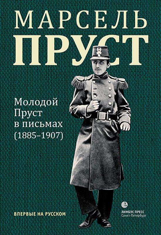 Молодой Пруст в письмах (1885-1907)