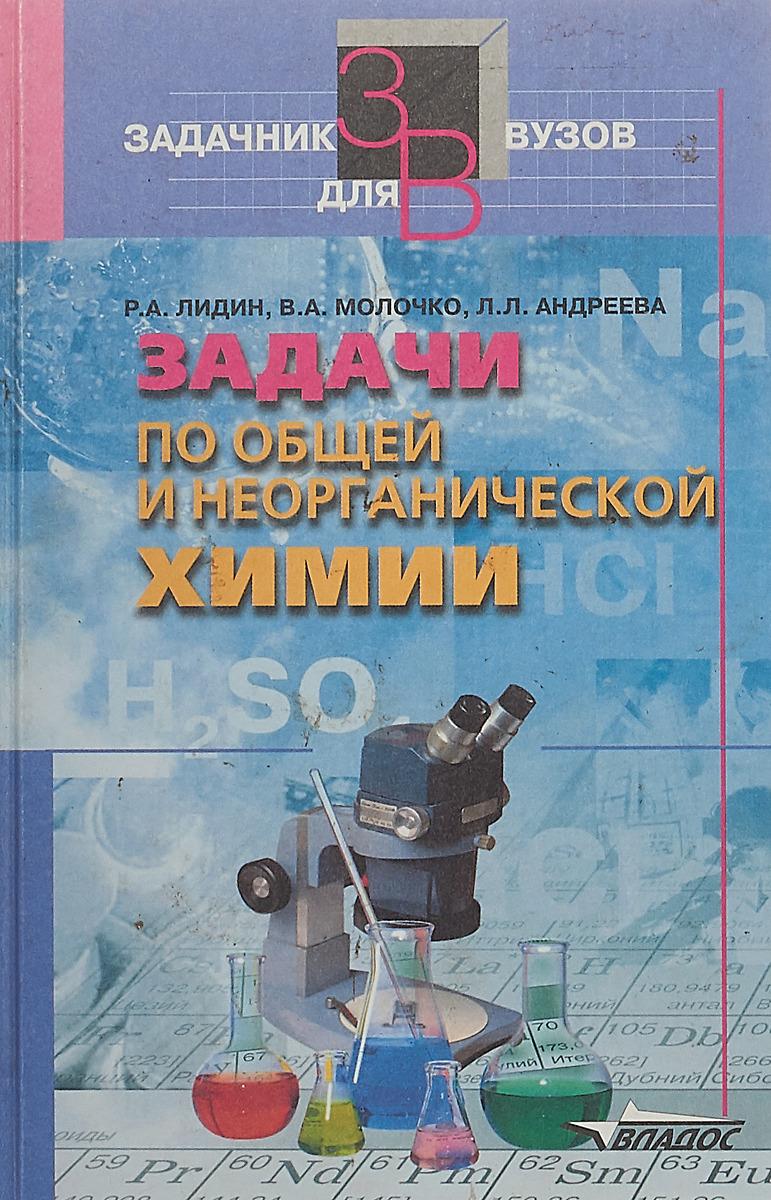 Р. А. Лидин Задачи по общей и неорганической химии
