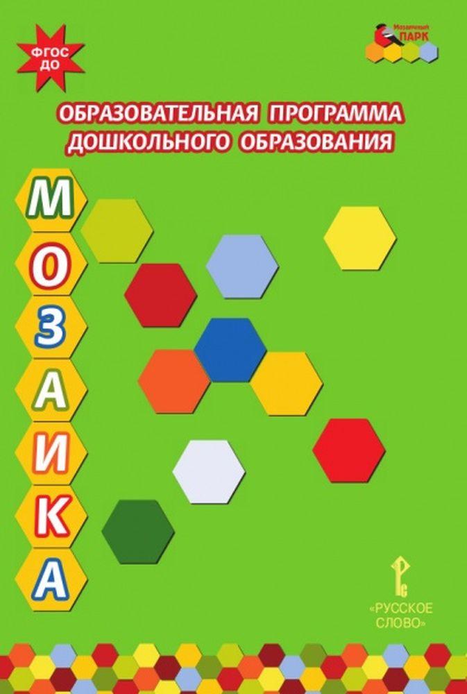 Образовательная программа дошкольного образования \