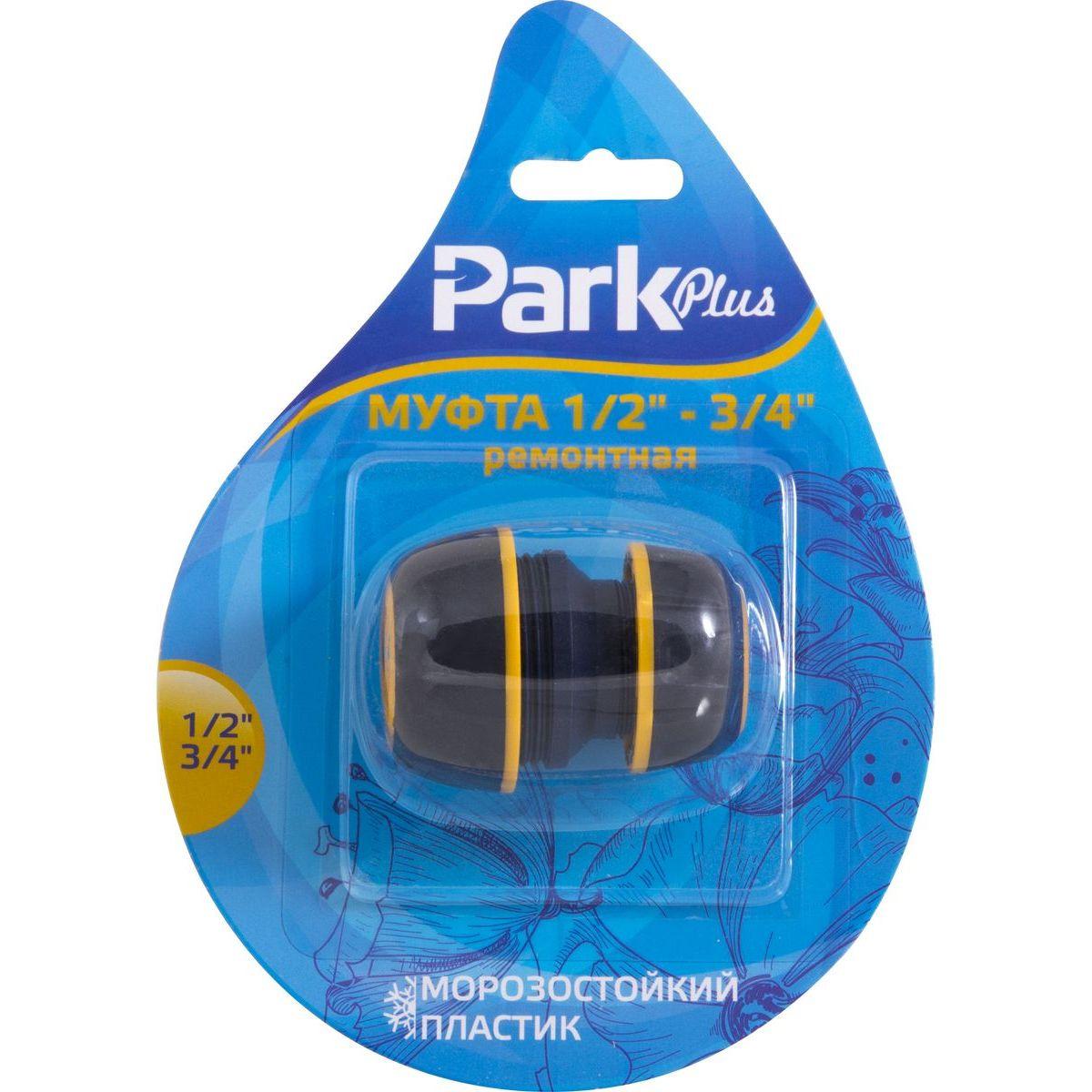 Муфта ремонтная Park 1/2-3/4, DY8026DL, зеленый, черный цена