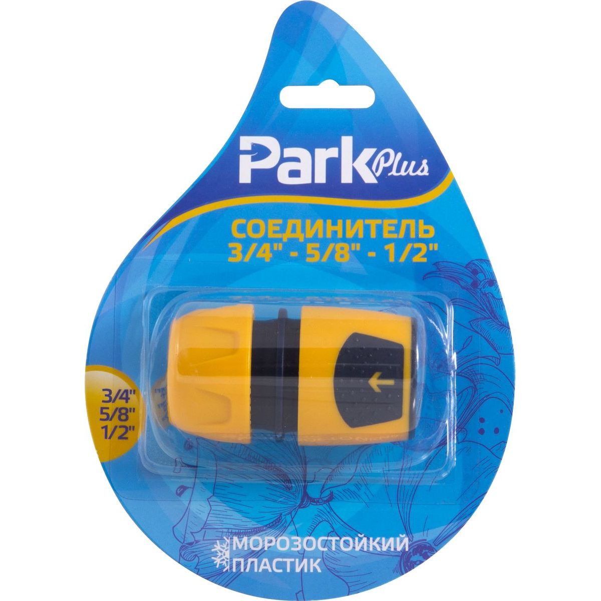 Соединитель Park 3/4-5/8-1/2, DY8010L, желтый, синий 10pcs free shipping a7800a 7800a hcpl7800a hcpl 7800 a7800 dip 8 amplifiers 4 5 5 5 sv 8 db photoelectric coupler new original