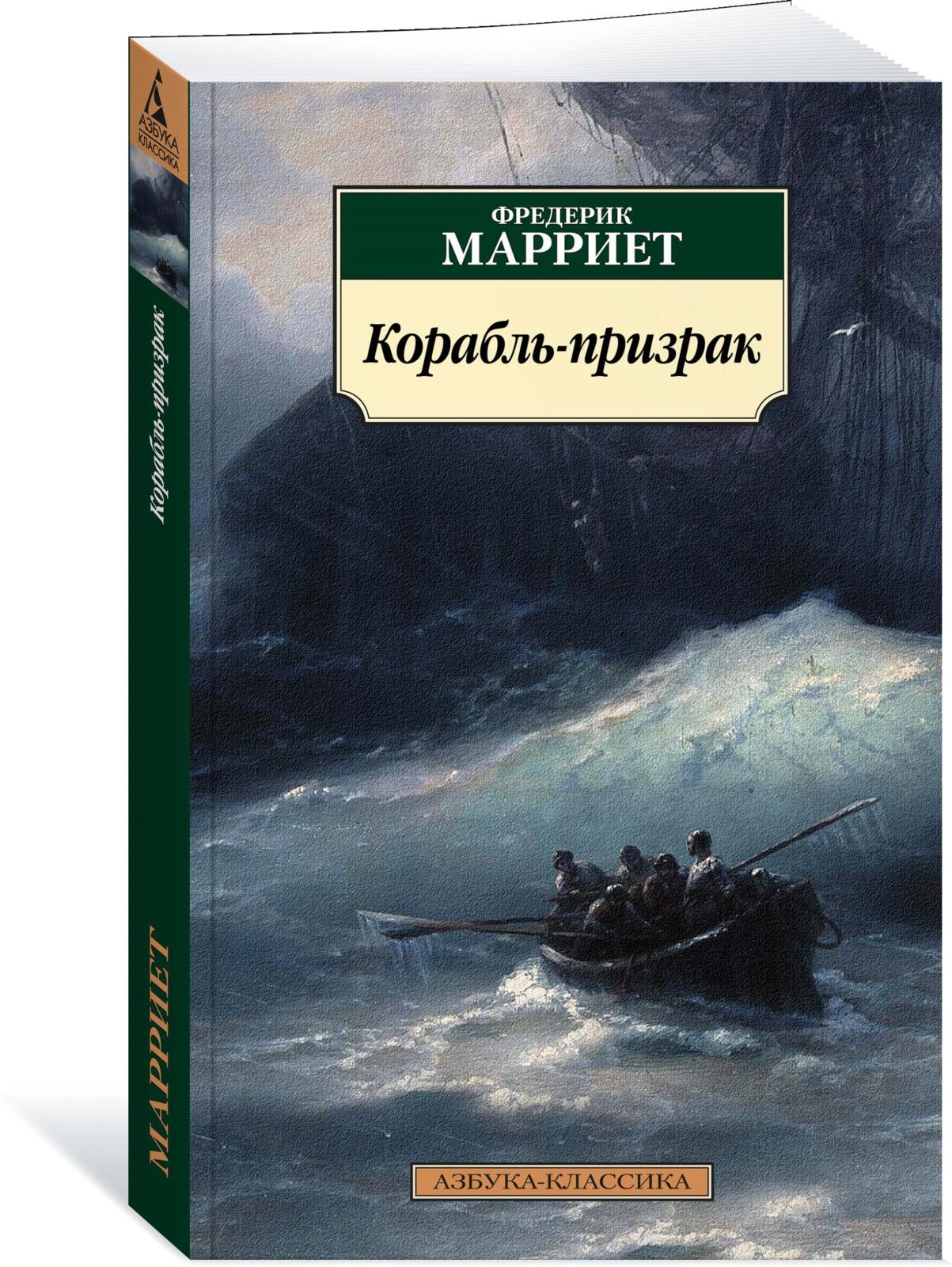 Марриет Фредерик; Королев Кирилл Корабль-призрак марриет ф корабль призрак
