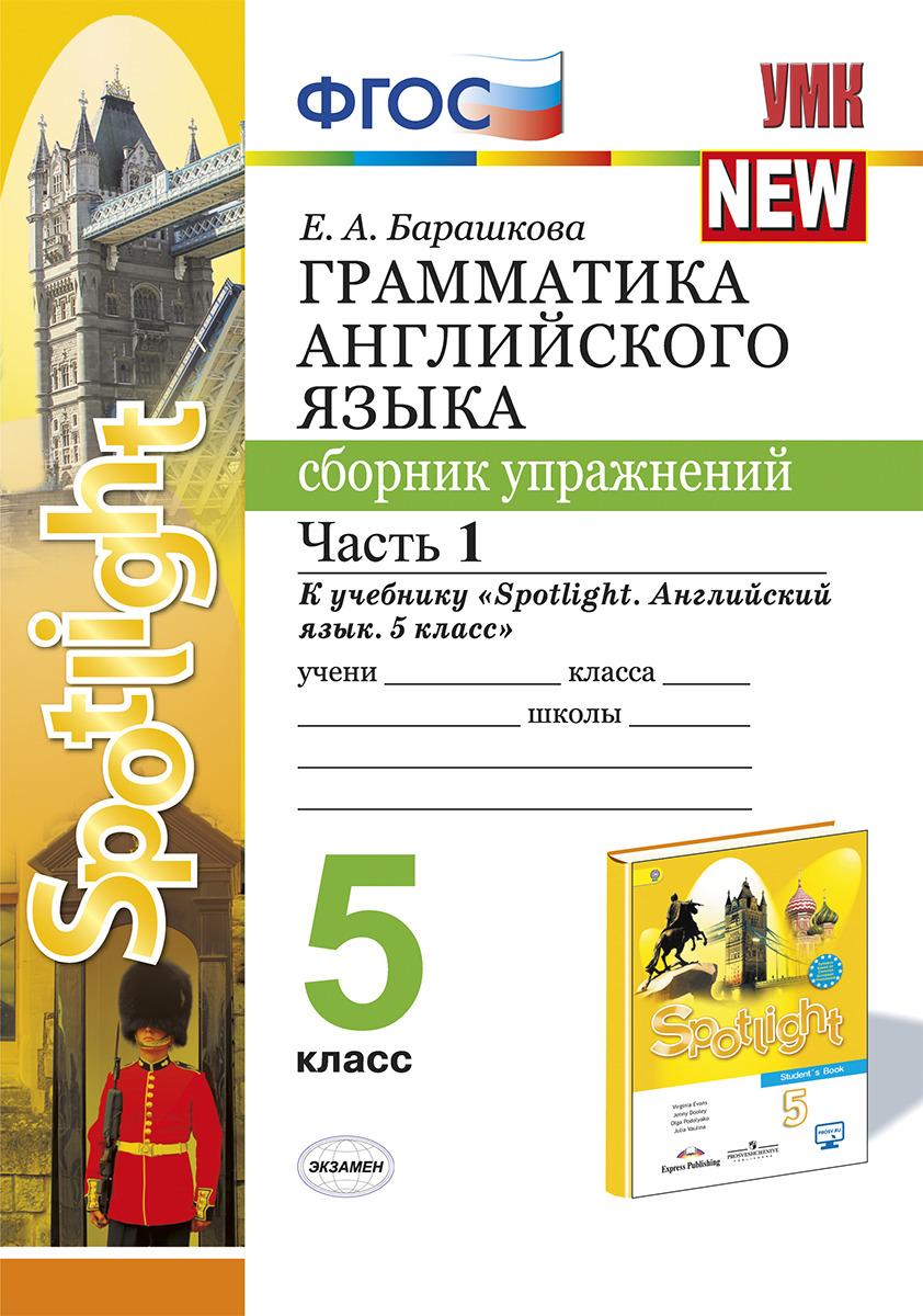 Е. А. Барашкова Грамматика английского языка. 5 класс. Сборник упражнений. Часть 1