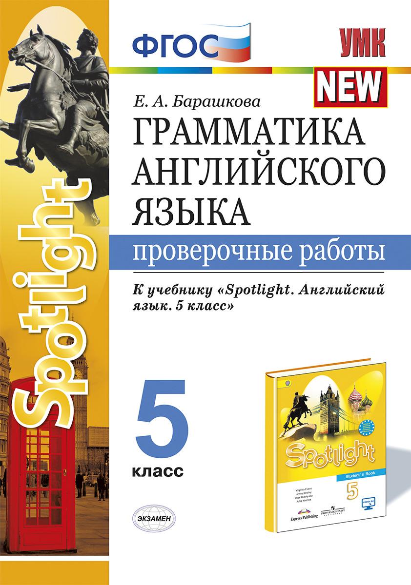 Е. А. Барашкова Грамматика английского языка. 5 класс. Проверочные работы
