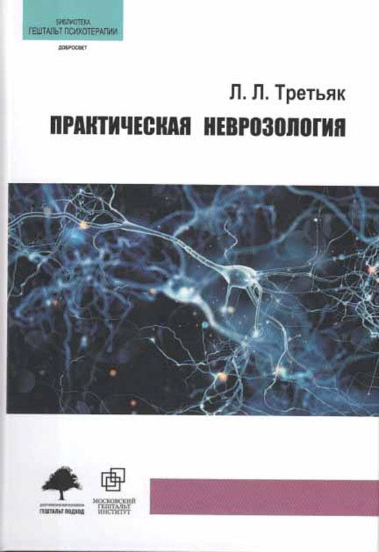 Третьяк Л. Практическая неврозология