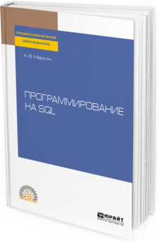 А. В. Маркин Программирование на sql. Учебное пособие для СПО