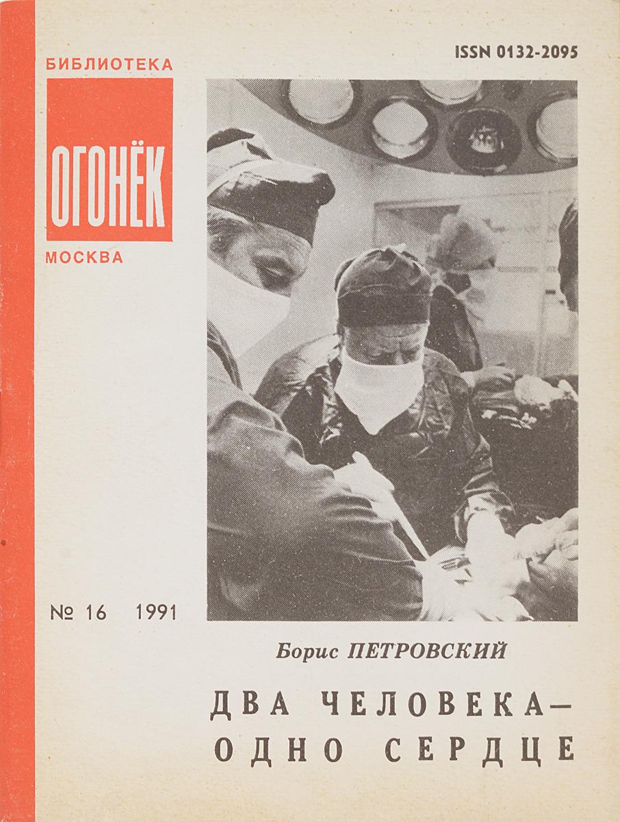 Б.Петровский № 16 Два человека - одно сердце б петровский 16 два человека одно сердце