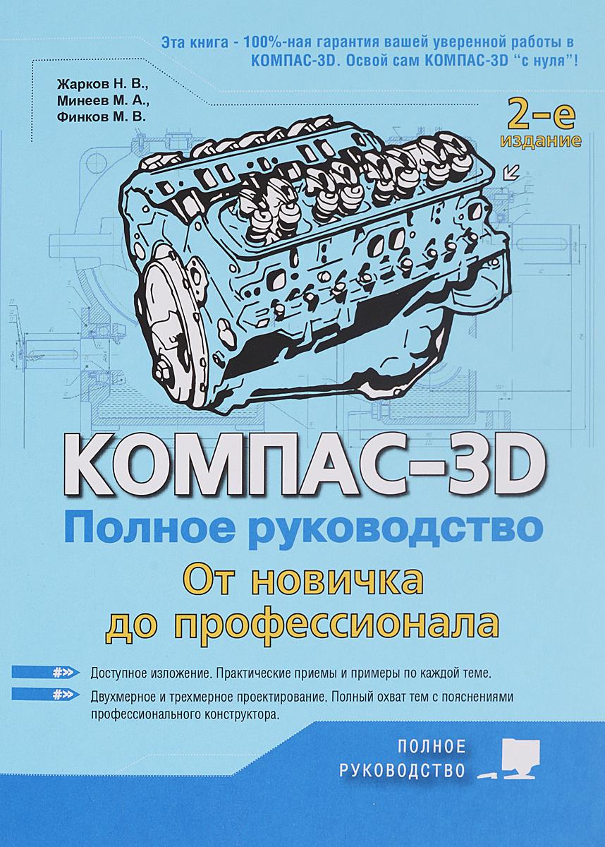 Н. Жарков Компас-3D. Полное руководство. От новичка до профессионала цены онлайн