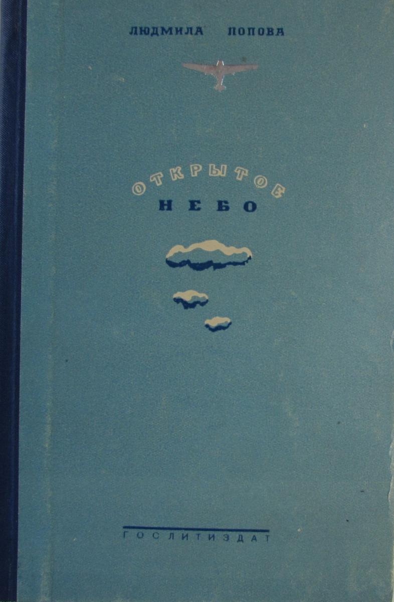 Открытое небо (с автографом автора)