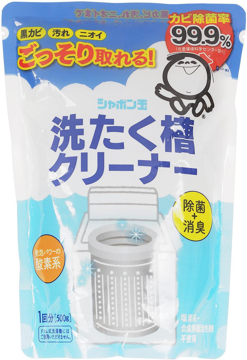 Очиститель для стиральных машин Shabondama, 100033, кислородного типа, 500 г средство для чистки барабанов стиральных машин nagara 5 х 4 5 г