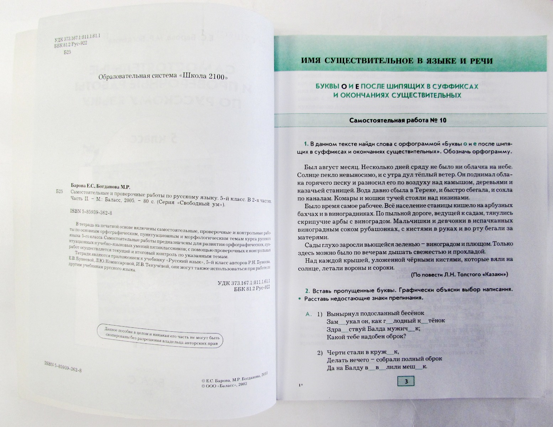 Самостоятельные и проверочные работы по русскому языку для 5 класса (комплект из 2 книг)