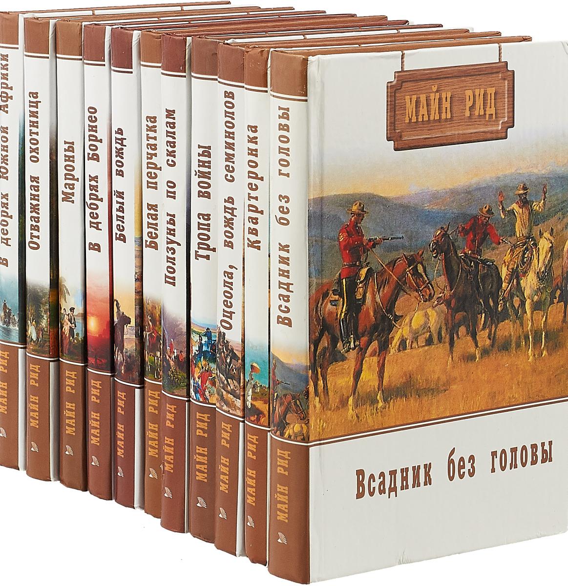 Рид М. Майн Рид. Собрание сочинений (комплект из 11 книг)