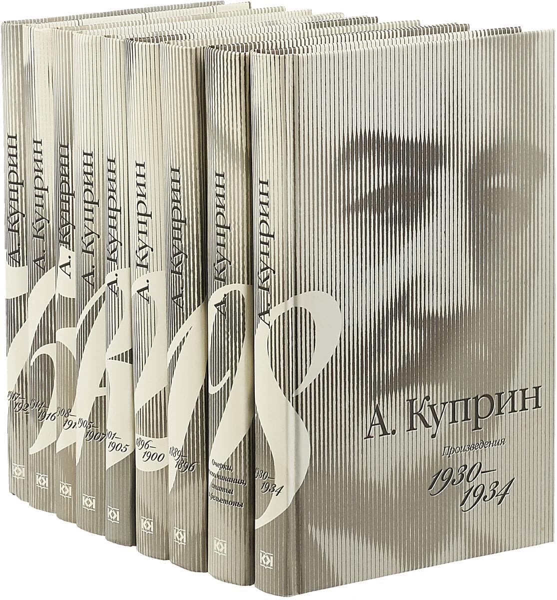 Куприн А.И. А. Куприн. Собрание сочинений в 9 томах (комплект) куприн а куприн 2тт page 2