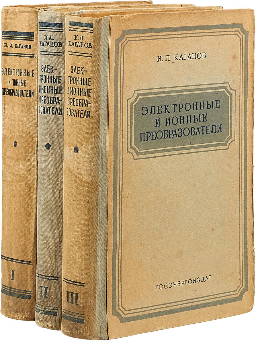 Каганов И. Электронные и ионные преобразователи (комплект из 3 книг)