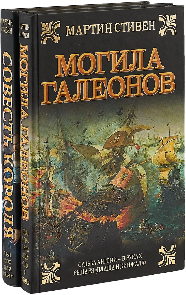 Мартин Стивен Мартин Стивен (комплект из 2 книг) серия коллекция исторических романов комплект из 21 книг