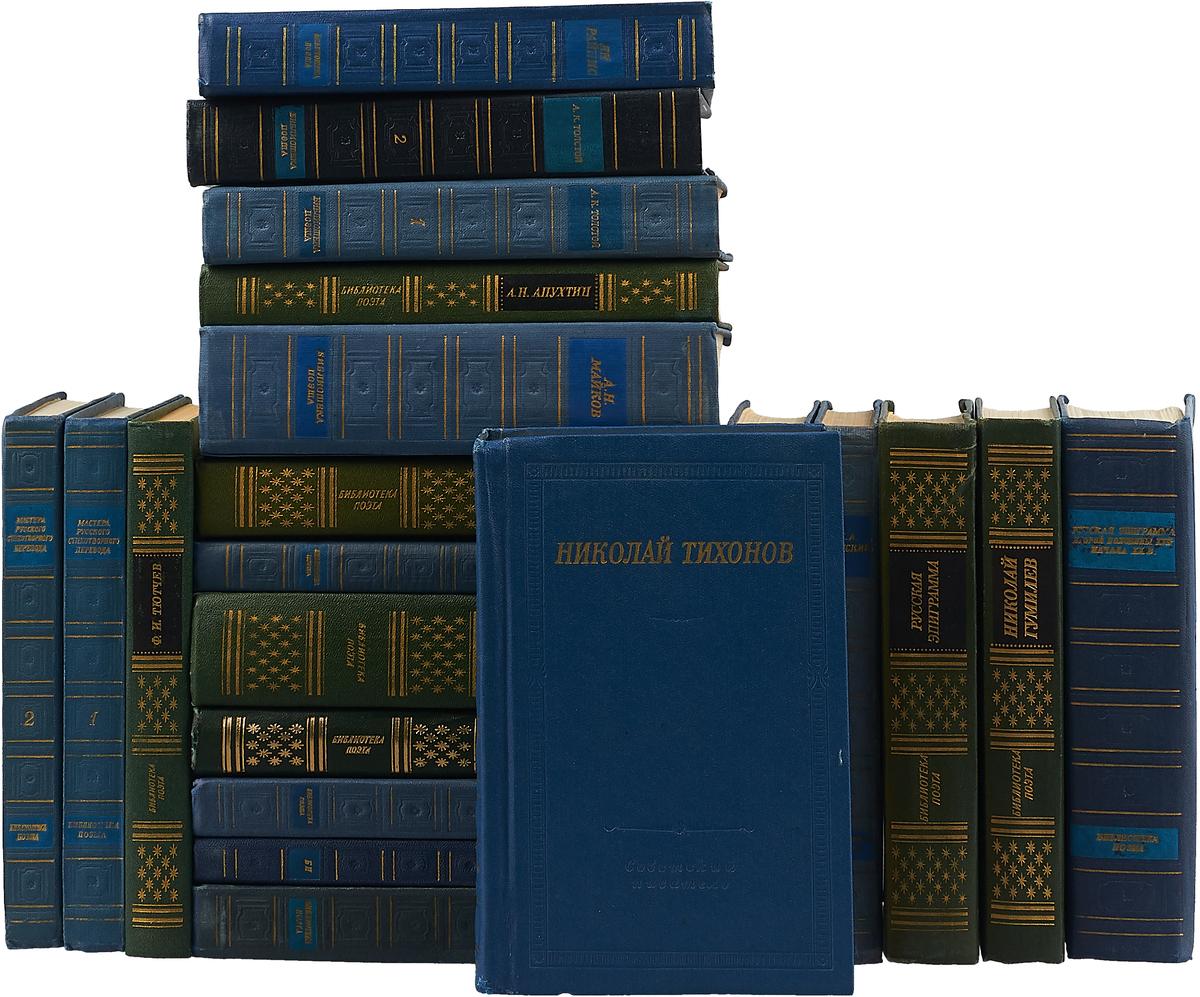 Библиотека поэта. Большая серия (комплект из 21 книг) серия библиотека русского фольклора комплект из 7 книг