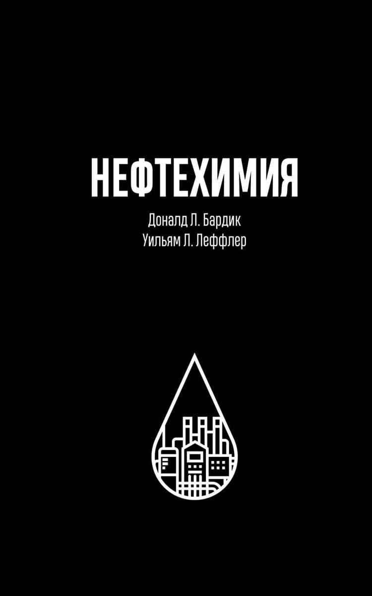 Доналд Л. Бардик, Уильям Л. Леффлер Нефтехимия