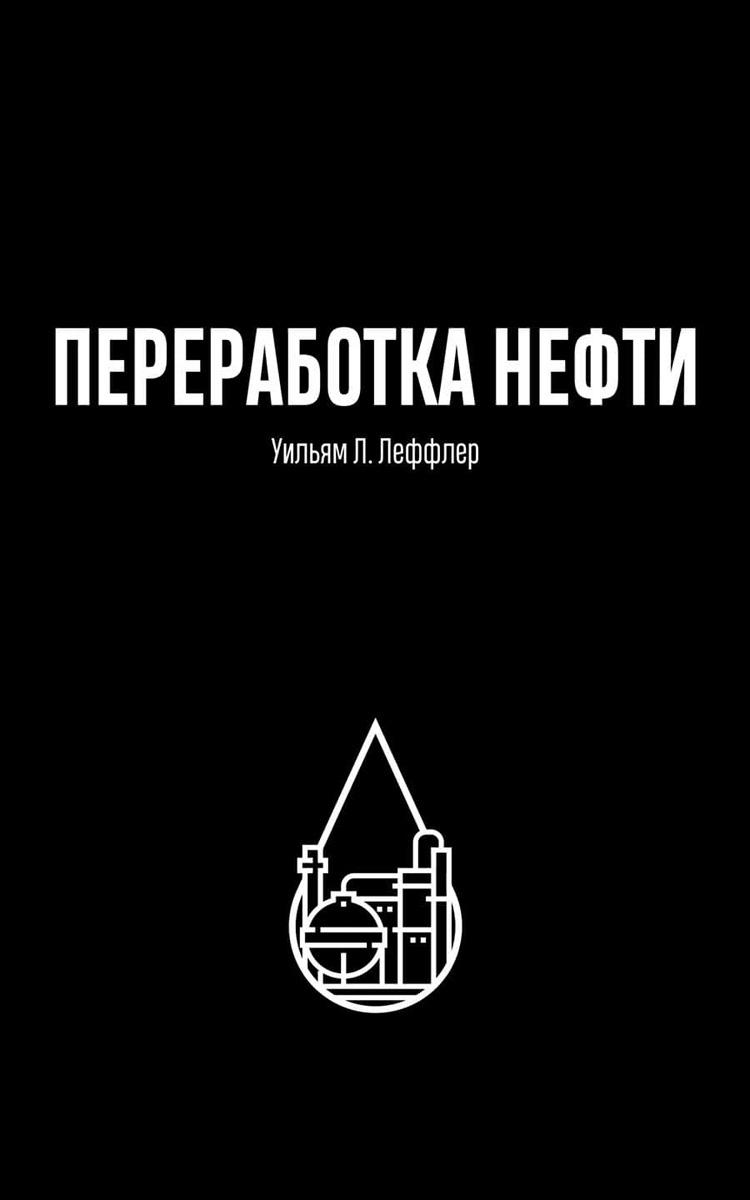 Уильям Л. Леффлер Переработка нефти